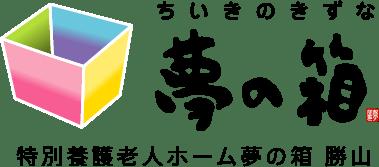 夢の箱 勝山