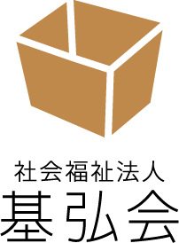 社会福祉法人 基弘会